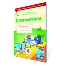 Робочий зошит Інформатика 4 клас Оновлена програма Ломаковська Г. В., Проценко Г. О., Ривкінд Й. Я. Вид-во: Освіта