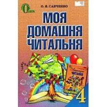 Моя домашня читальня 4 клас Посібник із позакласного читання Савченко О. Вид-во: Освіта