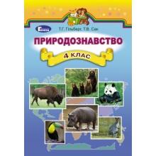 Гільберг Т. Підручник Природознавство 4 клас Вид-во: Генеза