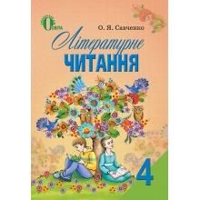 Підручник Літературне читання 4 клас Савченко О. Вид-во: Освіта