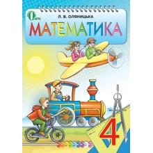 Підручник Математика 4 клас Оляницька Л. В. Вид-во: Освіта