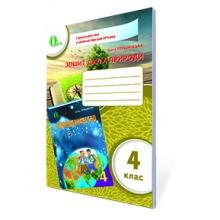 Зошит друга природи 4 клас Грущинська І. В. Вид-во: Освіта