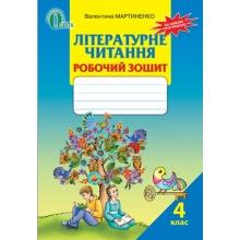 Робочий зошит Літературне читання 4 клас Мартиненко В. Вид-во: Освіта