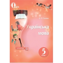 Підручник Украінська мова 5 клас Оновлена програма Глазова О. Вид-во: Освіта
