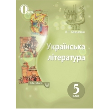 Підручник Українська література 5 клас Оновлена програма Коваленко Л. Т. Вид-во: Освіта