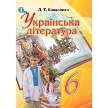 Підручник Українська література 6 клас Коваленко Л. Т. Вид-во: Освіта