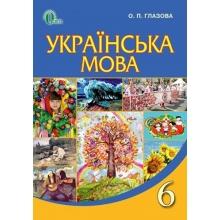 Підручник Українська мова 6 клас Глазова О. П. Вид-во: Освіта