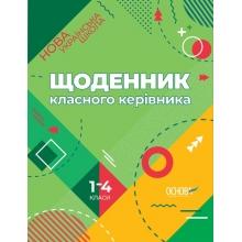 Щоденник класного керівника 1-4 класи НУШ Вид-во: Основа