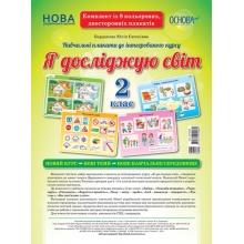 Я досліджую світ Комплект плакатів 2 клас НУШ Бардакова Ю. Вид-во: Основа