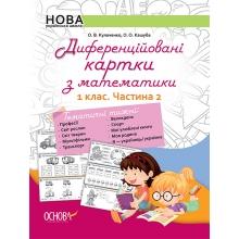 Диференційовані картки з математики 1 клас Частина 2 НУШ Кулаченко О., Кашуба О. Вид-во: Основа