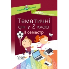 Тематичні дні 2 клас 2 семестр НУШ Жиганюк Н. та ін. Вид-во: Основа