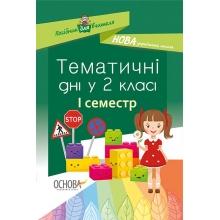 Тематичні дні 2 клас 1 семестр НУШ Жиганюк Н. та ін. Вид-во: Основа