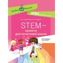 STEM-проекти для початкової школи НУШ Хромчихіна О., Кармаліт О. Вид-во: Основа