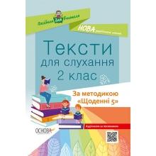 Тексти для слухання 2 клас НУШ Харченко О. Вид-во: Основа