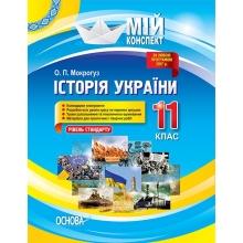Мій конспект Історія Україні 11 клас Рівень стандарту Нова програма Мокрогуз О. П. Вид-во: Основа