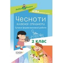 Чесноти класної спільноти 2 клас Сучасні форми виховної роботи НУШ Оніщенко І. Вид-во: Основа