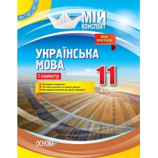 Мій конспект Українська мова 11 клас 1 семестр Нова програма Марецька Л. та ін. Вид-во: Основа