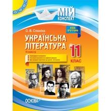 Мій конспект Українська література 11 клас 2 семестр Нова програма Слюніна О. Вид-во: Основа