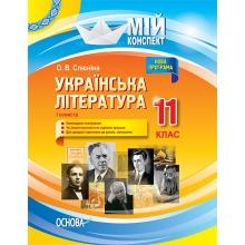 Мій конспект Українська література 11 клас 1 семестр Нова програма Слюніна О. Вид-во: Основа
