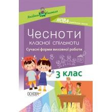 Чесноти класної спільноти 3 клас Сучасні форми виховної роботи НУШ Оніщенко І. Вид-во: Основа