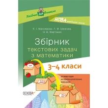 Збірник текстових задач з математики 3-4 класи НУШ Максимова Є. та ін. Вид-во: Основа