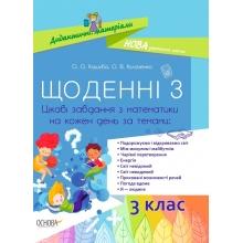 Щоденні 3 Цікаві завдання з математики на кожен день за темами 3 клас НУШ Кашуба О., Кулаченко О. Вид-во: Основа