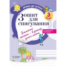 Зошит для списування 3 клас Харченко О. Ю. Вид-во: Основа