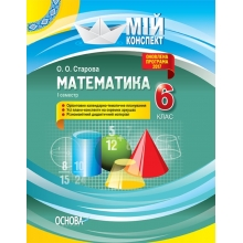 Мій конспект Математика 6 клас 1 семестр Оновлена програма Старова О. Вид-во: Основа