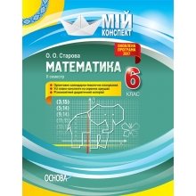 Мій конспект Математика 6 клас 2 семестр Оновлена програма Старова О. Вид-во: Основа