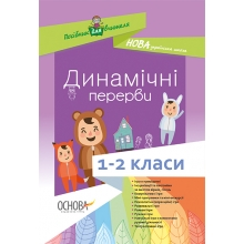 Динамічні перерви 1-2 класи Посібник для вчителя НУШ Порощук В. П. Вид-во: Основа
