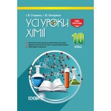 Усі уроки хімії 10 клас Нова програма Стеценко І. В., Овчаренко І. Ю. Вид-во: Основа