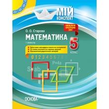 Мій конспект Математика 5 клас 1 семестр Оновлена програма 2018 Старова О. О. Вид-во: Основа