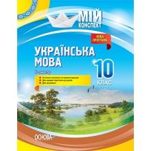 Мій конспект Українська мова 10 клас 2 семестр Марецька Л. П. та ін. Вид-во: Основа