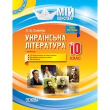 Мій конспект Українська література 10 клас 1 семестр Слюніна О. В. Вид-во: Основа