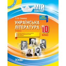 Мій конспект Українська література 10 клас 2 семестр Слюніна О. В. Вид-во: Основа