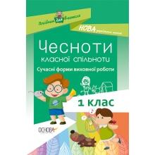 Чесноти класної спільноти Сучасні форми виховної роботи 1 клас НУШ Оніщенко І. Вид-во: Основа