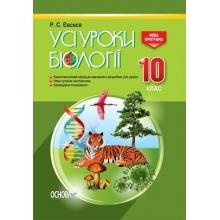 Усі уроки біології 10 клас Нова програма Євсеєв Р. С. Вид-во: Основа
