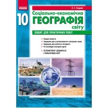 Зошит для практичних робіт Географія 10 клас Нова програма Стадник О. Г. Вид-во: Ранок