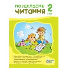 Позакласне читання 2 клас НУШ Настенко А. І., Ковальчук Н. О. Вид-во: ПЕТ