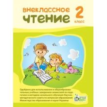 Внеклассное чтение 2 класс НУШ Мишина Л. С. Изд-во: ПЕТ