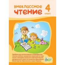 Внеклассное чтение 4 класс Мишина Л. Изд-во: ПЕТ