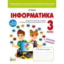 Робочий зошит Інформатика 3 клас До підручника Г. Ломаковської - Табарчук І. Вид-во: ПЕТ