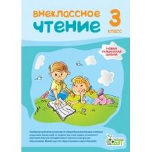 Внеклассное чтение 3 класс НУШ Попова Н. Н. Изд-во: ПЕТ