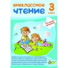 Внеклассное чтение 3 класс Попова Н. Н. Изд-во: ПЕТ