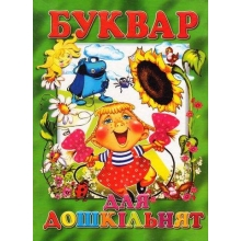 Буквар для дошкільнят Гончаренко І. Вид-во: Промінь