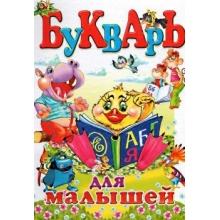Букварь для малышей Солдатова И. В. Изд-во: Проминь