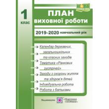 План виховної роботи 1 клас 2019-2020 навчальний рік НУШ Ігнатова І. Вид-во: Підручники і посібники