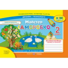 Майстер Саморобко Дизайн і технології 2 клас Альбом-посібник НУШ Вид-во: Підручники і посібники
