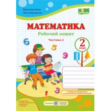 Підручник Математика 2 клас НУШ Козак М., Корчевська О. Вид-во: Підручники і посібники