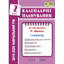 Календарне планування 2 клас За програмою Р. Шияна НУШ Жаркова І. Вид-во: Підручники і посібники
